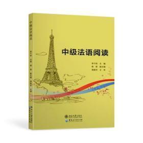正版 中级法语阅读 9787811299984北京大学 李千钧 黑龙江大