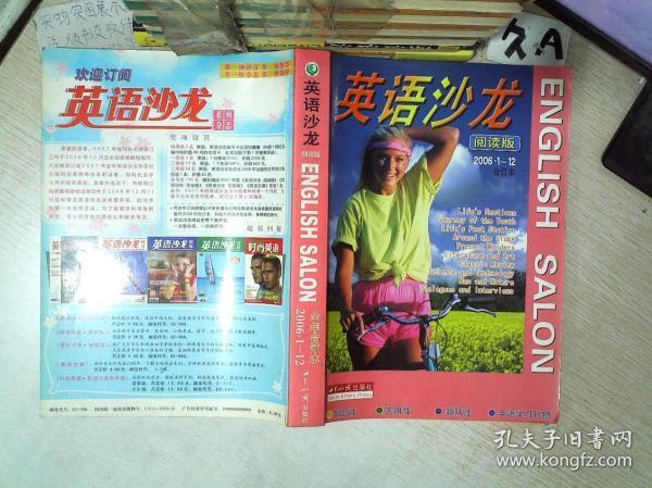 英语沙龙 阅读版 全年合订本 2006 1-12