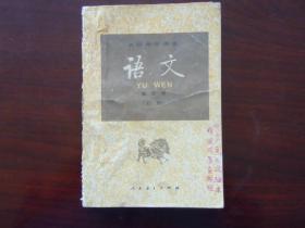 语文(高级中学第四册,必修)