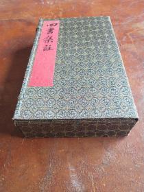 《四书贯解旁训》,儒家主要经典之一,清道光乾隆年间木刻板,一函一套六册全。规格28.5X17.8X6.5cm