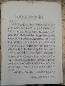 《毛主席关于陶铸问题的指示》单一页,,没有年月日没标时间看好再订,品相看图