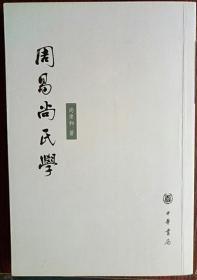 周易尚氏学 尚秉和 著 中华书局