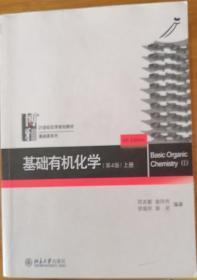 基础有机化学 第四版 上册 邢其毅 裴伟伟 北京大学出版社