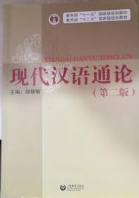 现代汉语通论 第二版 邵敬敏 上海教育出版社