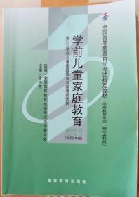 学前儿童家庭教育 0403 李洪曾 高等教育出版社