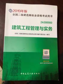2019二级建造师考试教材建筑工程管理与实务