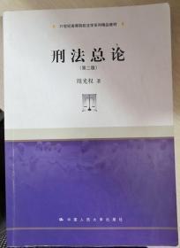 刑法总论 第二版 周光权 中国人民大学出版社 二手书