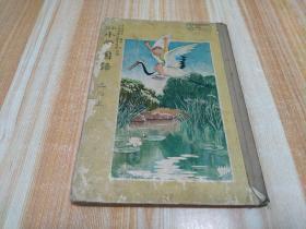 日文原版  小学国语三年级上(1945年)