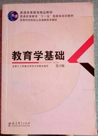 教育学基础 全国十二所重点师范大学联合编写第3版教育科学出版社