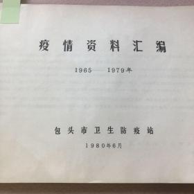 内蒙古包头疫情通报汇编