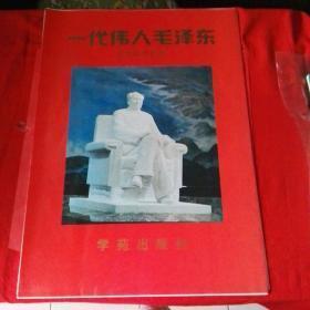 一代伟人毛泽东宣传教育挂图带书共32张全套。品相接近全新