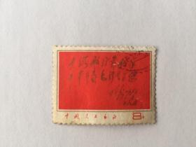 林彪题词文革邮票