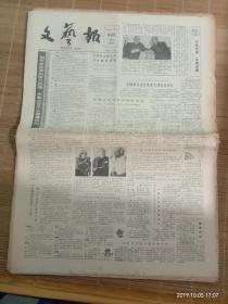 原版老报纸----《文艺报》1985年试刊号,创刊号,---1990年第50期----6年全(共少5期),共275份合售