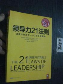 领导力21法则: 追随这些法则,人们就会追随你
