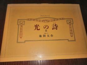 日文原版:光の诗(精装写真)