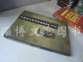 中国会计博物馆藏品集萃:综合卷【精装】