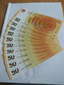 人民币发行70周年纪念钞(标十,10张,10连,号码如图,含88)