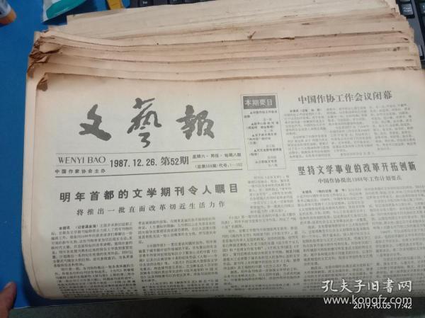 原版老报纸----《文艺报》1987年,全年第1-52期全!