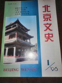 北京文史•1996年第一期