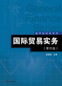 通用财经类系列:国际贸易实务(第四版)