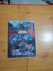 清风堂游戏光盘系列 地球2140【 1CD+1使用手册】