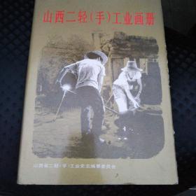 山西二轻(手)工业画册