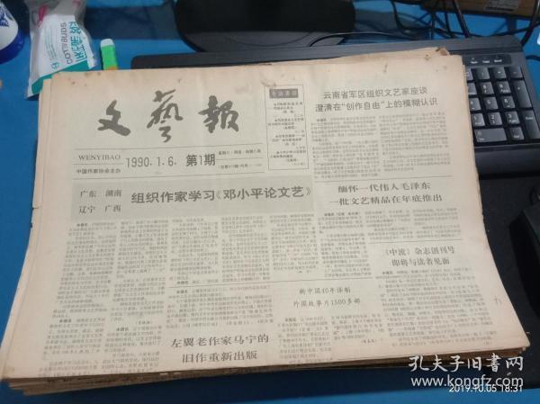 原版老报纸----《文艺报》1990年,第1-50期,少第27期,现存49期!