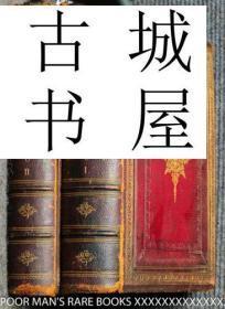 稀缺《 莎士比亚在作品集2卷》精美雕刻版画,,约1870年出版,精装