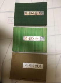 【孔网孤本】1928年(昭和3年)和刻本《紫云乃华》《生花乃华》《常叶乃华》封面质地颜色非常精美!罕见。16开线装三册!日本插花、花道、生花、盛花 珂罗版图片。尺寸:24厘米*17.5厘米*1厘米。赠老照片一张。