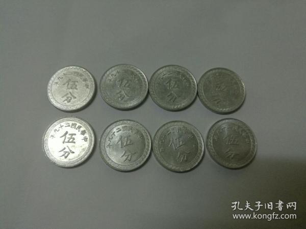 铝币、民国29年、古布5分、五分【8枚合售】