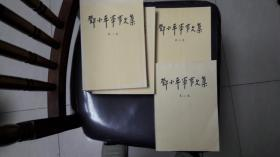 邓小平军事文集 第一.二.三卷  全三卷