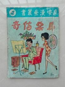 50年代  港漫  漫画集  《马票传奇》 珍稀!