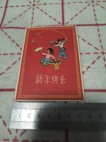 老贺卡: 1959年 新年快乐 长安美术出版社 尺寸约10.8*7.3cm