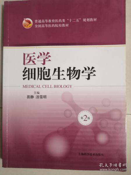 """医学细胞生物学(第2版)/普通高等教育医药类""""十二五""""规划教材·全国高等医药院校教材"""