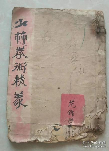 民国手抄精绘,武术秘籍少林拳术精义[微笑][微笑][微笑] 最后缺一页,65筒子。