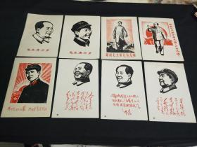 32开毛主席像11张