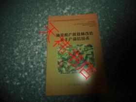 油茶低产低效林改造及丰产栽培技术