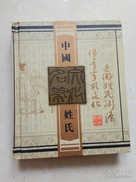 中国姓氏文化名笔..汪氏(精装24开、含金笔一支、开运姓氏祈福金卡一张)