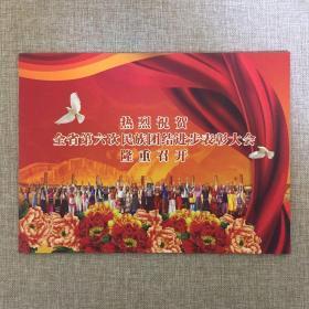 热烈祝贺全省第六次民族团结进步表彰大会隆重召开《带十六张邮票和纪念封》