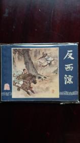 连环画上海版《反西凉》三国演义之二十六80版