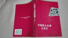中国四大名著讲演录(内有少许画线)
