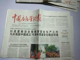 中国应急管理报2019年9月12日