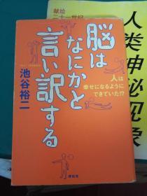 进化しすぎた脳 中高生と语る「大脳生理学」の最前线 日文原版