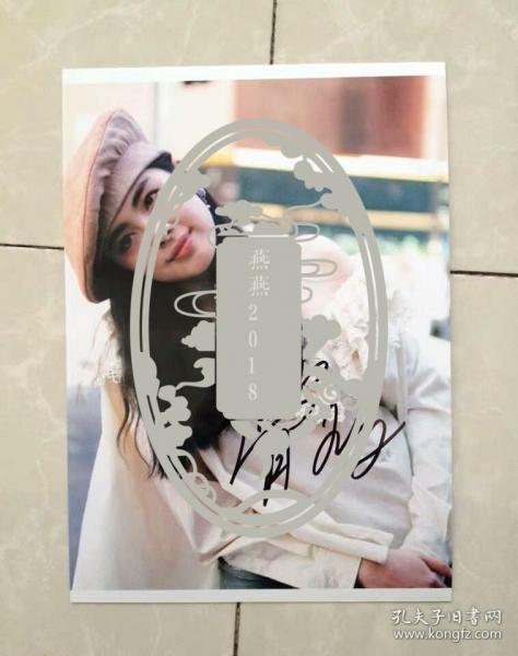 【卖家保真】王祖贤 亲笔签名照片7寸 收藏品