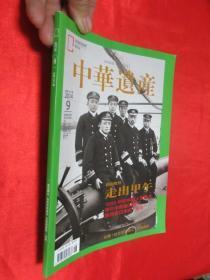 中华遗产(2014年9月总第107期  )【  特别策划 : 走出甲午   】  16开