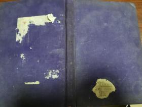 民国旧书 直流电机 1937年9月发行 1941年3月三版 现货