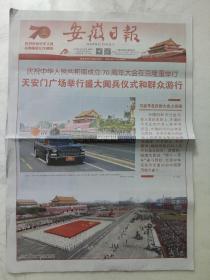 安徽日报2019年10月2日。(16版全)