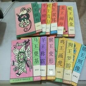 郑渊洁十二生肖系列童话(全套共12册)每册书名见详细描述