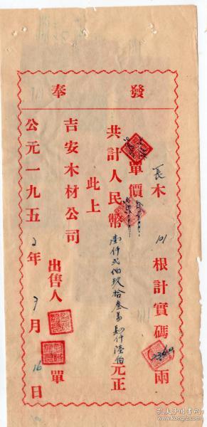 中南区印花税票-----1949旗球图,中南区印花税票, 14张(101号)