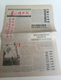 电信传输报(2000年,第32期,总第153期)
